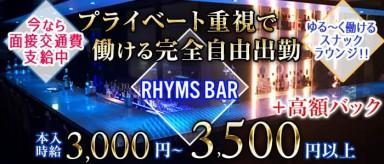 RHYMS BAR(ライムスバー)【公式求人情報】(三宮スナック)の求人・バイト・体験入店情報