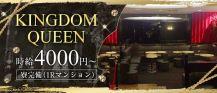 キングダムクィーン【公式求人情報】 バナー