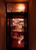 Bar Edmund(エドモンド) 三軒茶屋ガールズバー SHOP GALLERY 1
