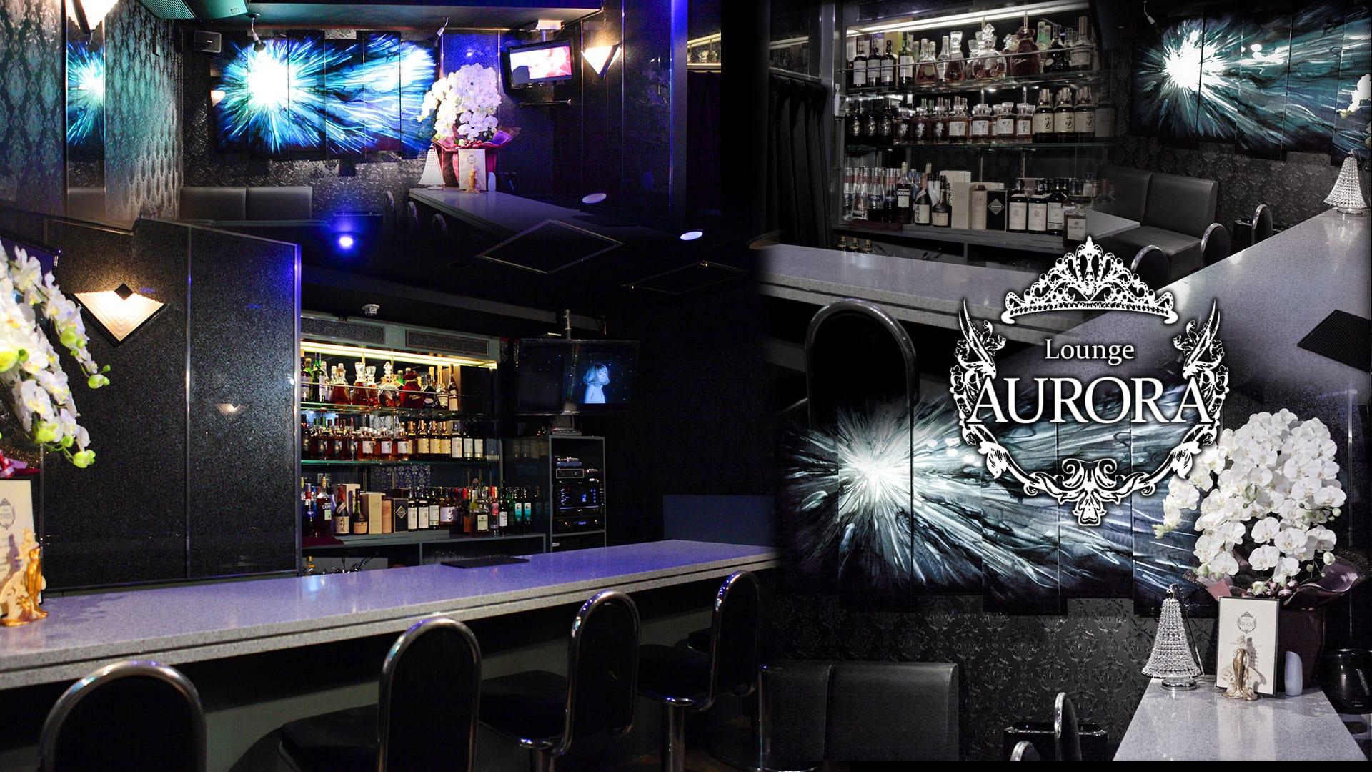 Girl's Bar AURORA (アウロラ) TOP画像