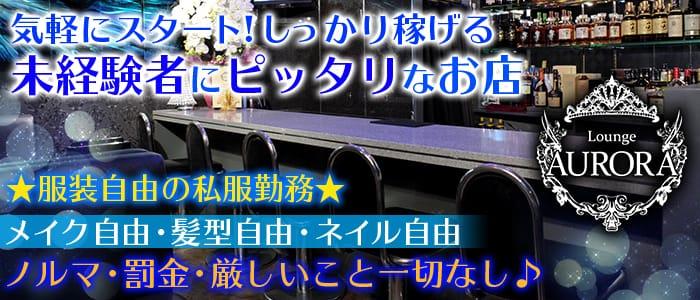 Girl's Bar AURORA (アウロラ) バナー