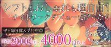 Girl's Bar AURORA (アウロラ)【公式求人情報】 バナー