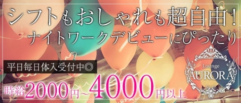 Girl's Bar AURORA (アウロラ)【公式求人情報】(新橋ガールズバー)の求人・バイト・体験入店情報