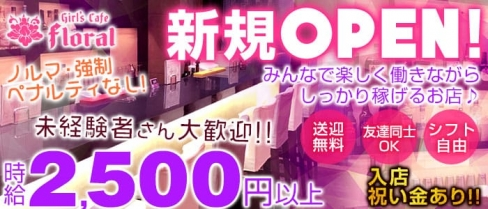 GIRL'S CAFE floral(フローラル)【公式求人情報】(新橋ガールズバー)の求人・バイト・体験入店情報