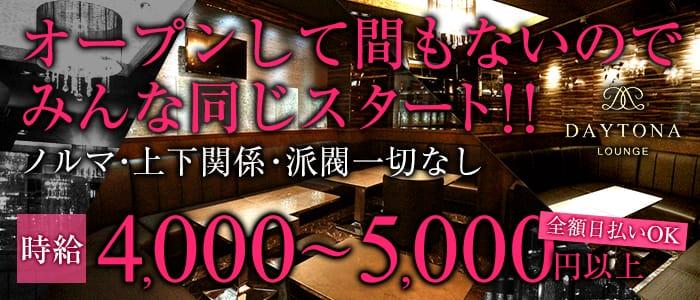 【朝】DAYTONA Lounge~デイトナラウンジ~ バナー