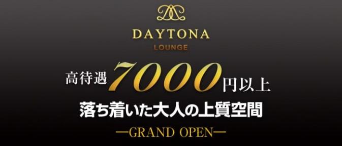DAYTONA Lounge~デイトナラウンジ~【公式求人情報】