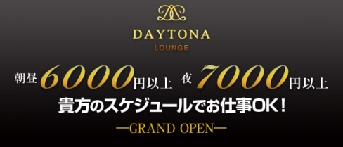 DAYTONA Lounge~デイトナラウンジ~【公式求人情報】(六本木昼キャバ・朝キャバ)の求人・バイト・体験入店情報