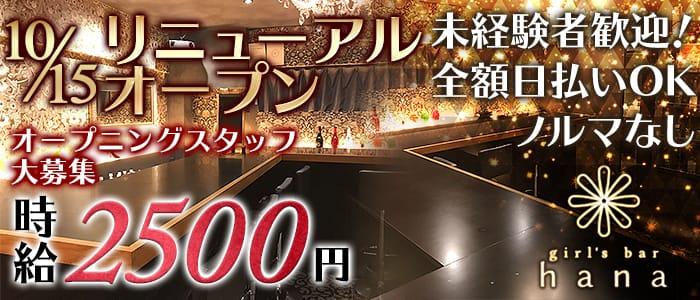 girl's bar hana ハナ 津田沼ガールズバー バナー