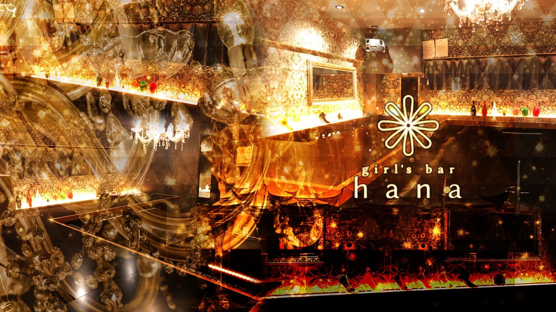 girl's bar hana ハナ 津田沼ガールズバー TOP画像