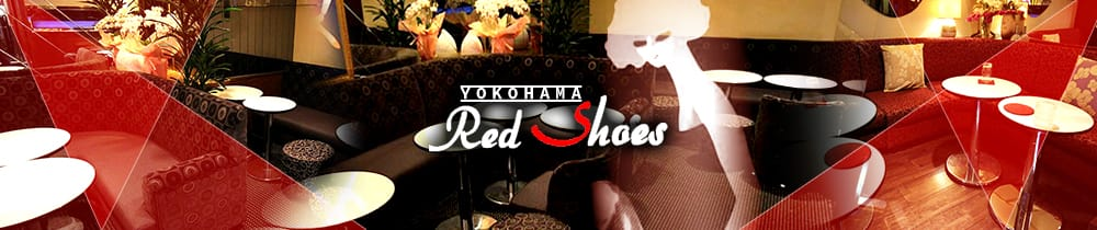 Red Shoes (レッドシューズ) TOP画像