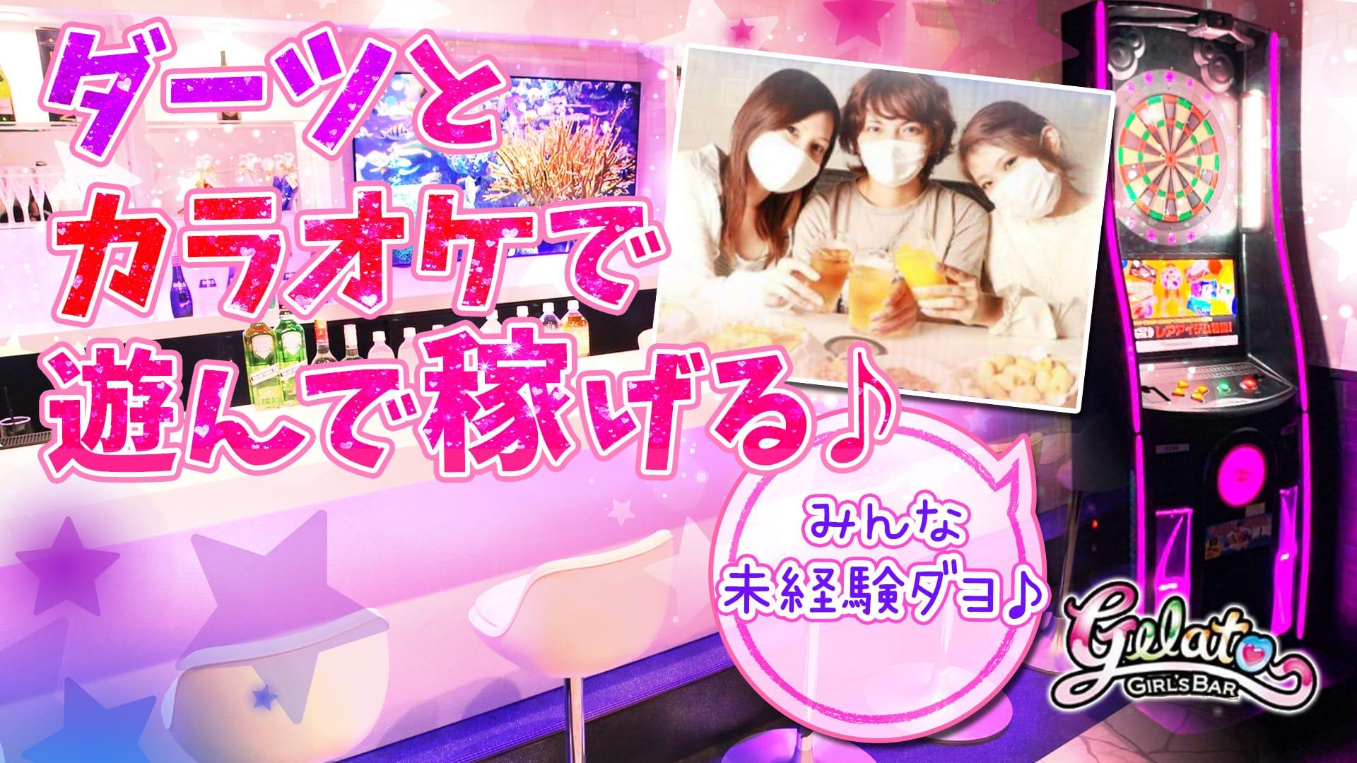 【昼・夜】カフェ&バー Gelato(ジェラート) 藤沢ガールズバー TOP画像
