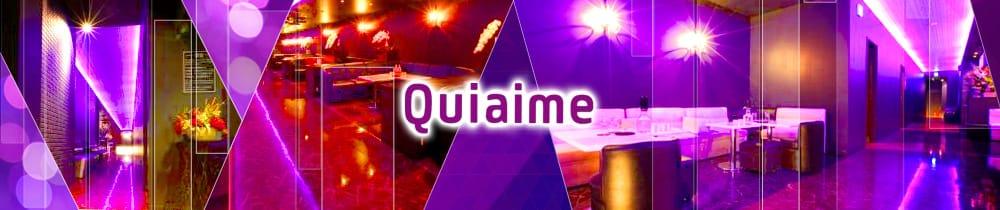 Quiaime(キエム) 甲府キャバクラ TOP画像