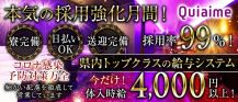 Quiaime(キエム)【公式求人情報】 バナー
