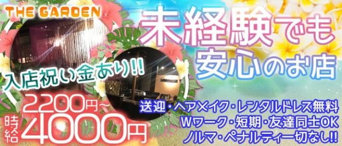 ザ・ガーデン【公式求人情報】