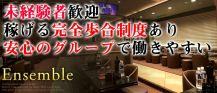 アンサンブル【公式求人情報】 バナー