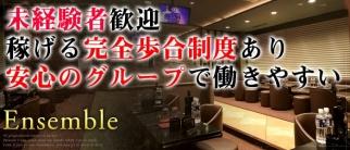 アンサンブル【公式求人情報】