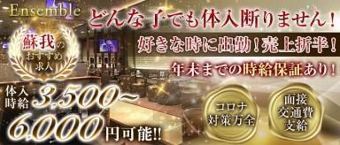 【蘇我】アンサンブル【公式求人情報】(五井キャバクラ)の求人・バイト・体験入店情報