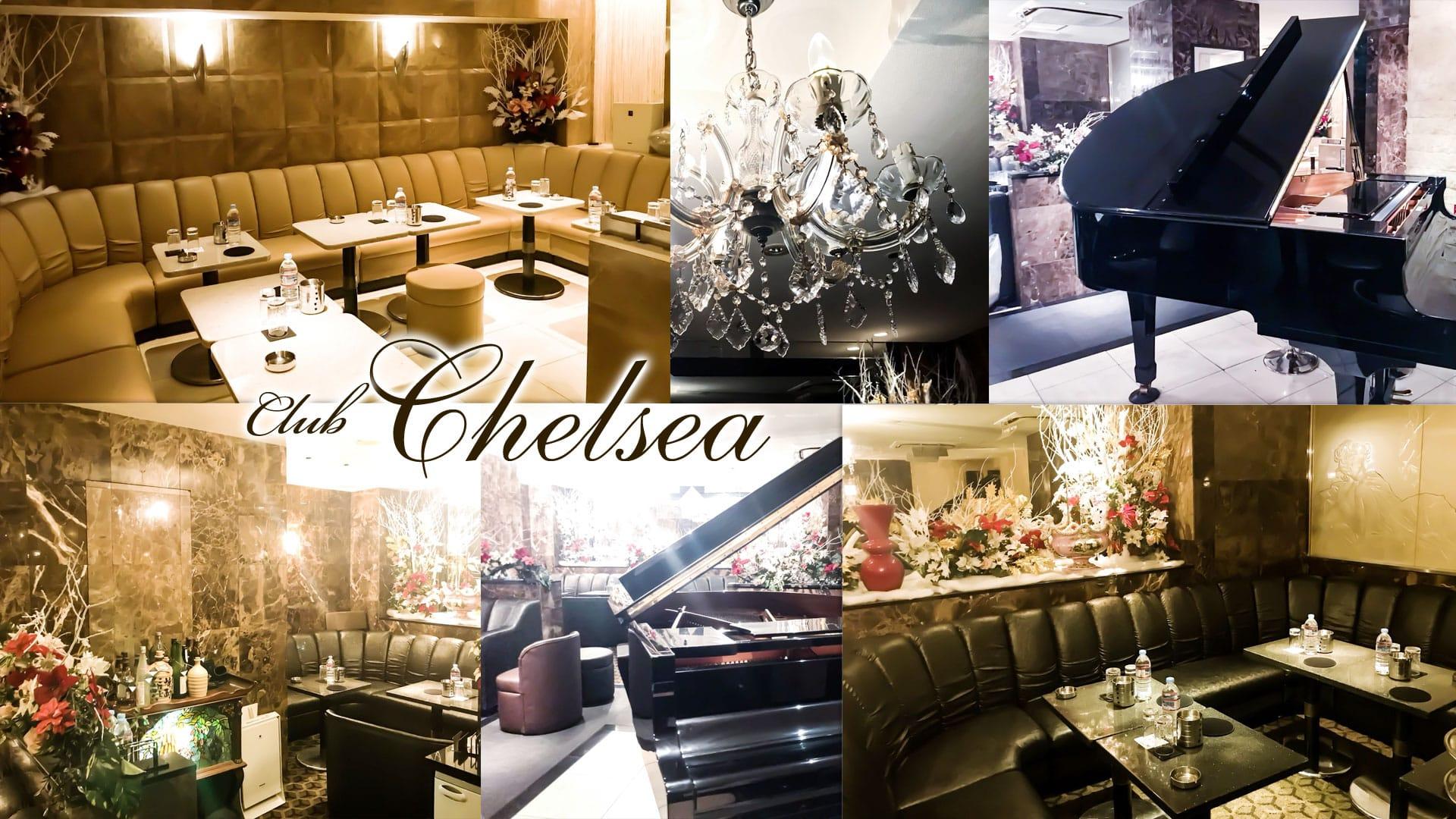 Club Chelsea(チェルシー) TOP画像