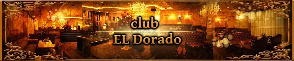 club EL Dorado(エルドラード) 甲府クラブ TOP画像