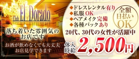 club EL Dorado(エルドラード)【公式求人情報】(甲府クラブ)の求人・バイト・体験入店情報