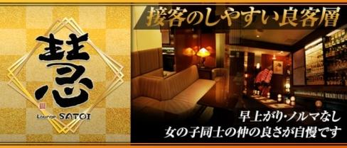 Lounge慧(さとい)【公式求人情報】(甲府ラウンジ)の求人・バイト・体験入店情報