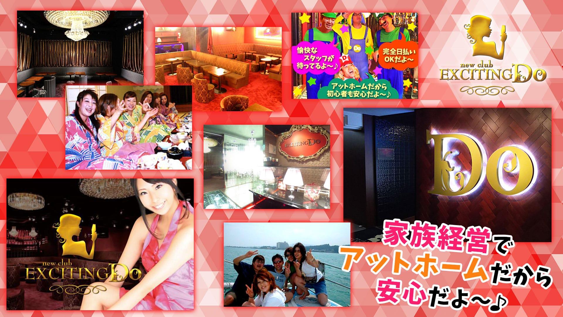 Exciting Do(エキサイティングドゥー) 桜木町ラウンジ TOP画像