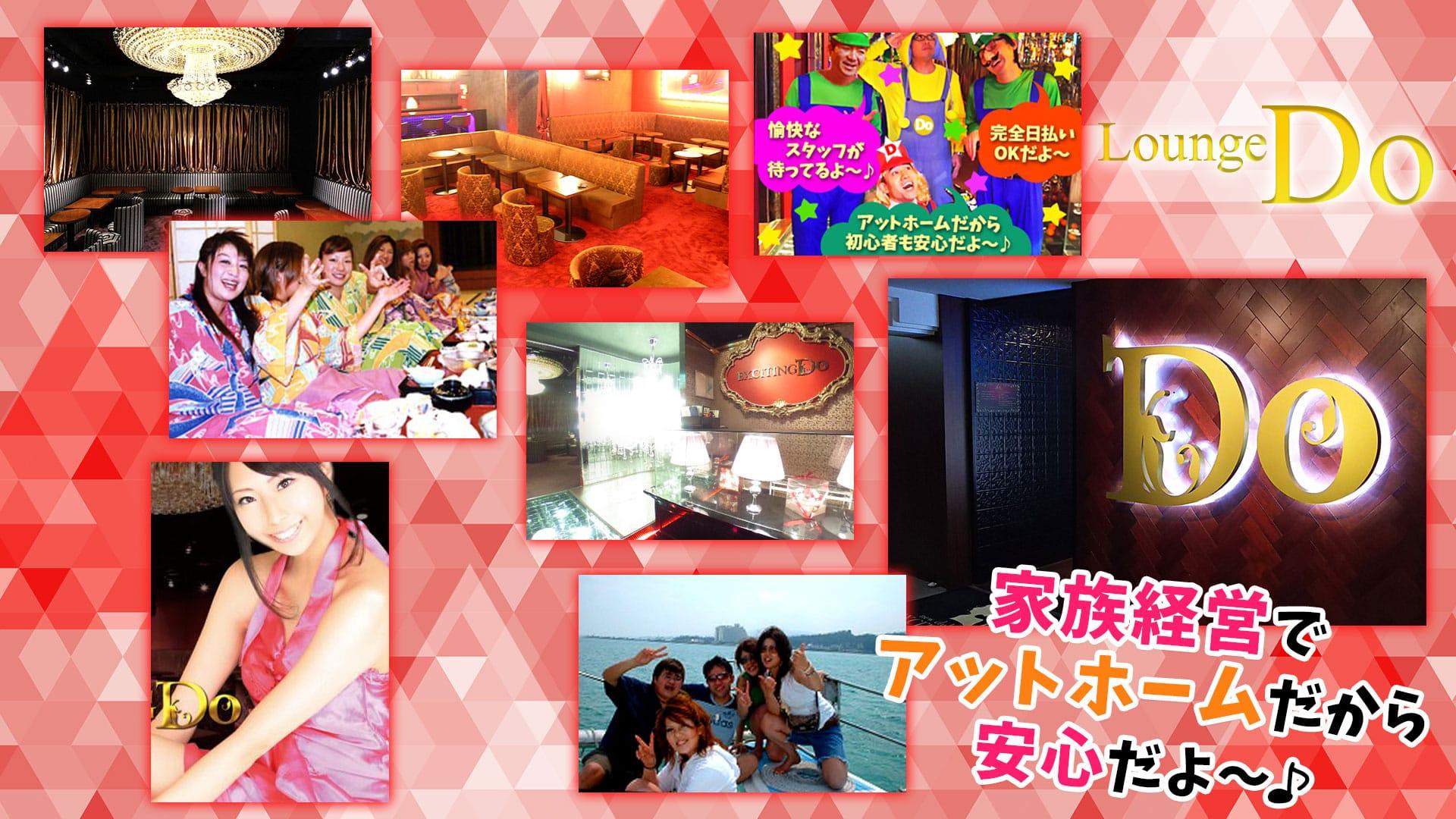 Lounge Do(ラウンジ ドゥー) 桜木町ラウンジ TOP画像
