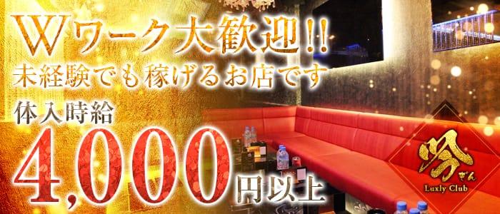 Luxly Club 吟(ギン) バナー