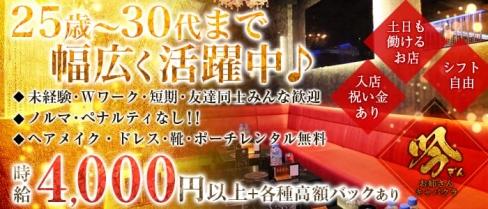 お姉さんキャバクラ吟(ギン)【公式求人情報】(新橋キャバクラ)の求人・バイト・体験入店情報