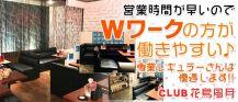 CLUB花鳥風月(カチョウフウゲツ)【公式求人情報】 バナー
