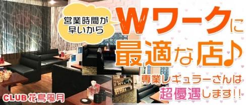 CLUB花鳥風月(カチョウフウゲツ)【公式求人情報】(横須賀キャバクラ)の求人・バイト・体験入店情報