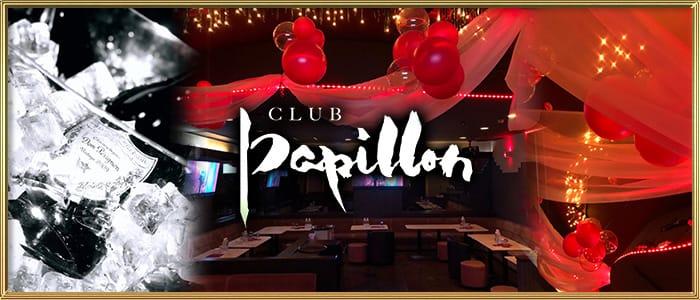 club papillon~パピヨン~ 山形キャバクラ バナー