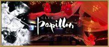 club papillon~パピヨン~【公式求人情報】 バナー