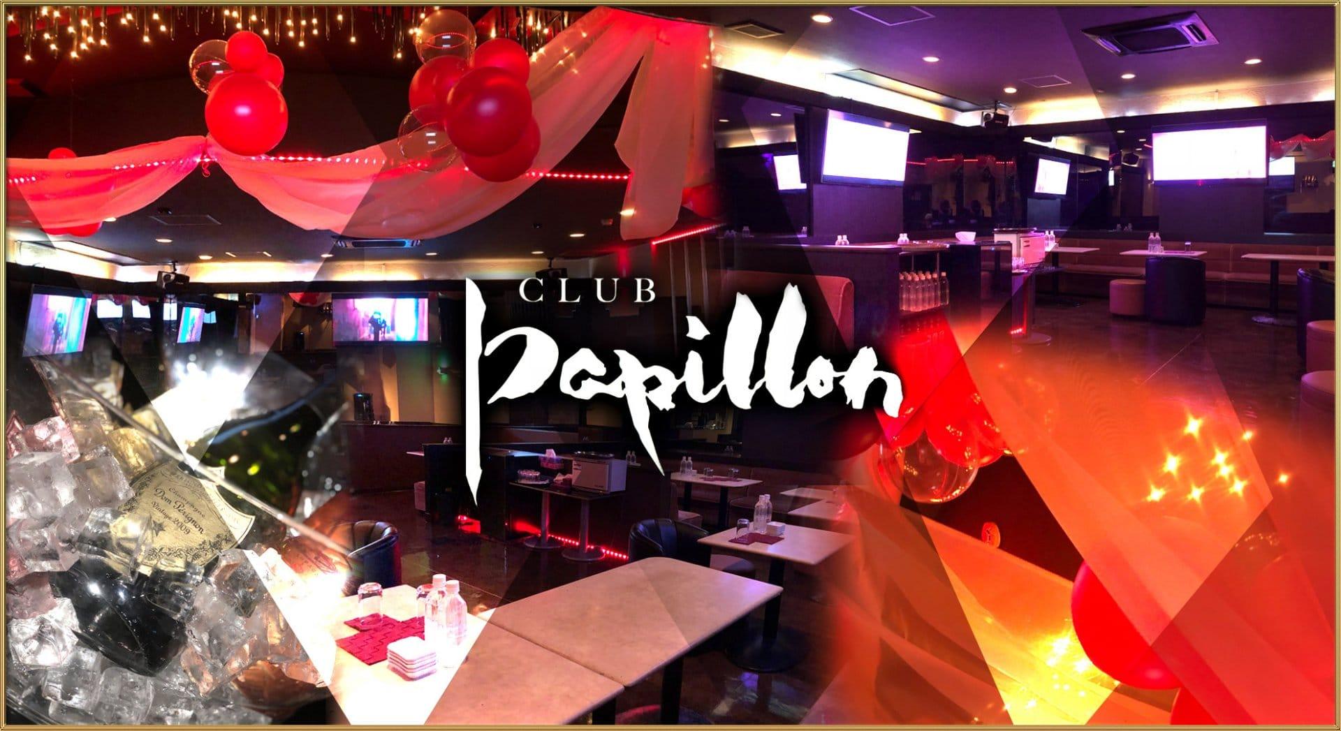 club papillon~パピヨン~ 山形キャバクラ TOP画像