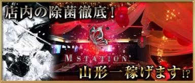 M STATION(エム ステーション)【公式求人・体入情報】(山形キャバクラ)の求人・バイト・体験入店情報