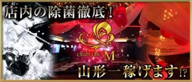 club the M 【公式求人・体入情報】(山形キャバクラ)の求人・バイト・体験入店情報