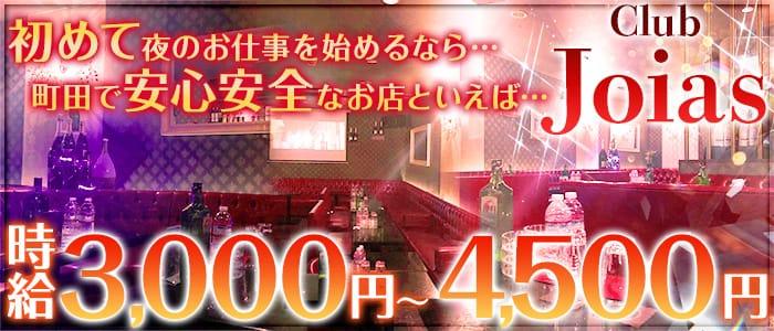 Club Joias(ジョイアス)【公式求人・体入情報】 町田キャバクラ バナー