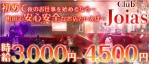 Club Joias(ジョイアス)【公式求人情報】 バナー