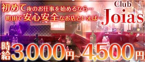 Club Joias(ジョイアス)【公式求人情報】(町田キャバクラ)の求人・バイト・体験入店情報
