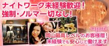 sapuri(サプリ)【公式求人情報】 バナー
