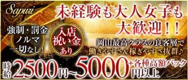 sapuri(サプリ)【公式求人情報】(岡山クラブ)の求人・バイト・体験入店情報