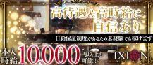 IXION(イクシオン)【公式求人情報】 バナー