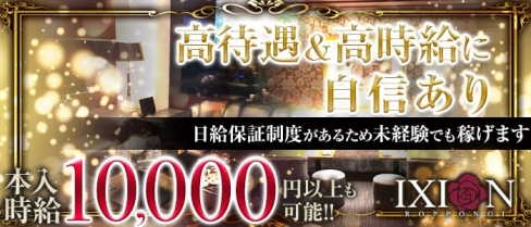 IXION(イクシオン)【公式求人情報】(六本木クラブ)の求人・バイト・体験入店情報