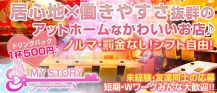 Girl's Bar MY STORY(マイストーリー)【公式求人情報】 バナー