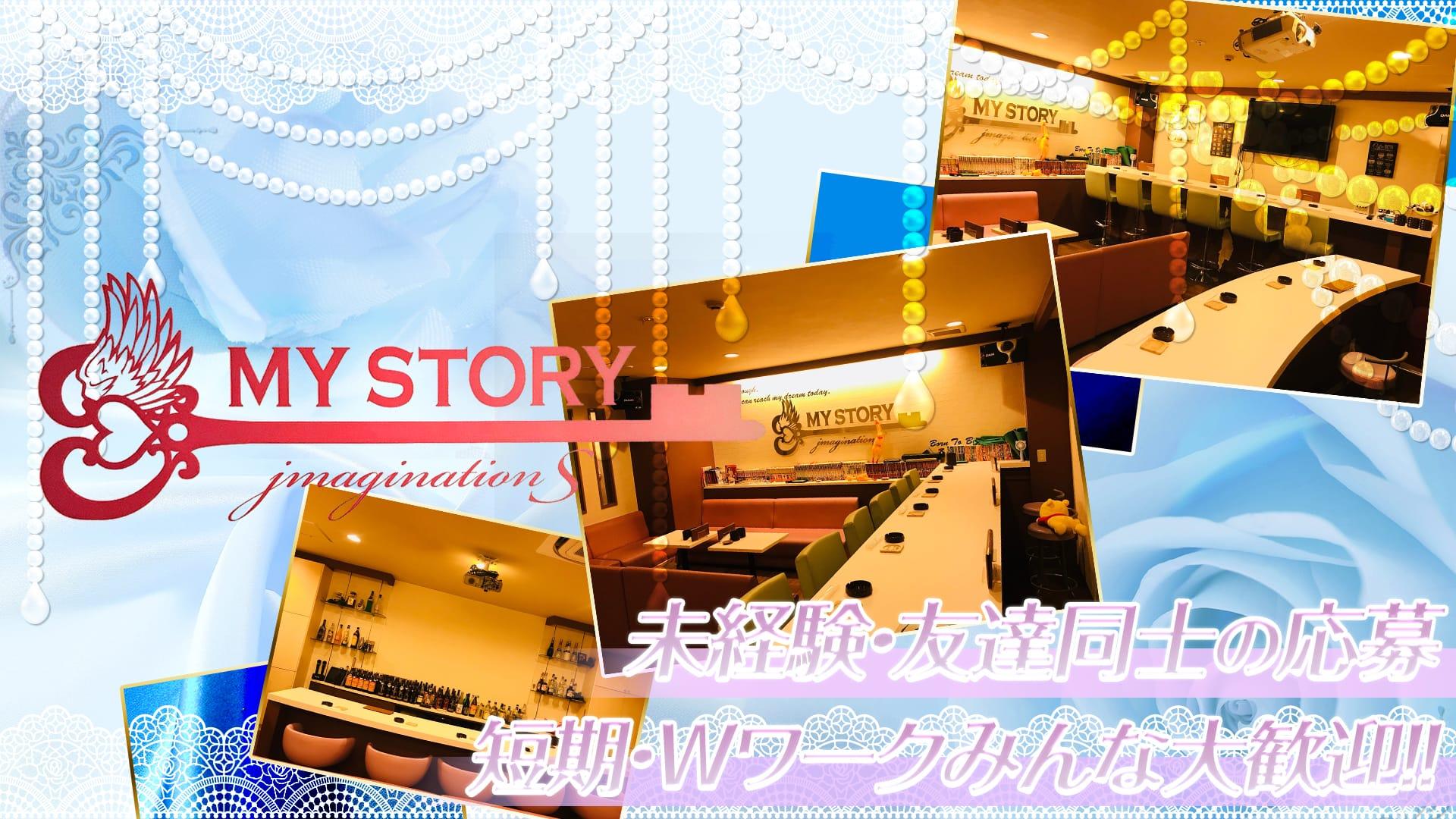 Girl's Bar MY STORY(マイストーリー)【公式求人・体入情報】 倉敷ガールズバー TOP画像