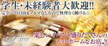 Lounge First(ラウンジファースト)【公式求人情報】 バナー