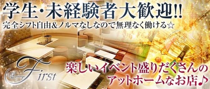Lounge First(ラウンジファースト)【公式求人情報】
