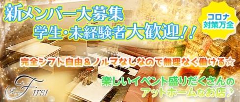 Lounge First(ラウンジファースト)【公式求人情報】(倉敷ラウンジ)の求人・体験入店情報