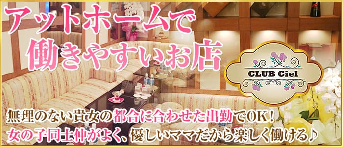CLUB Ciel (シエル) 歌舞伎町クラブ バナー