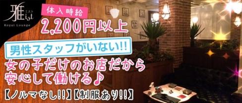 雅ist(ミスト)【公式求人情報】(高円寺スナック)の求人・バイト・体験入店情報